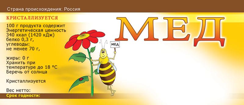 Картинки наклеек меда